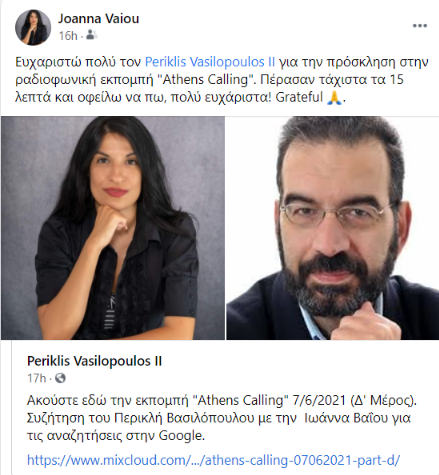 Η σημασια του SEO (Search Engine Optimization) στην Ελλάδα - Η Ιωάννα Βαΐου στην ΕΡΤ. Α.Ε με τον Περικλή Βασιλόπουλο