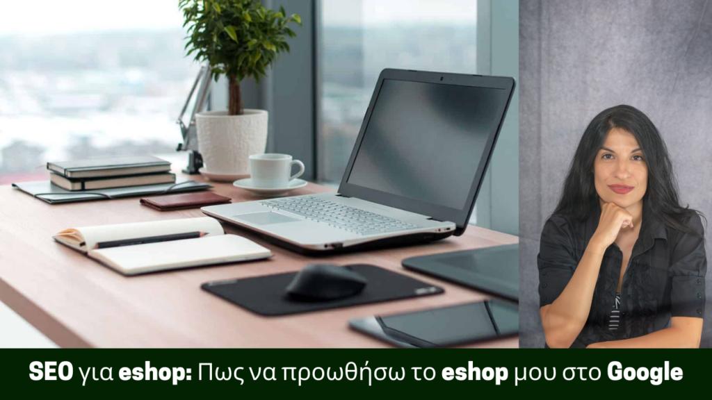 πωσ να προωθησω το eshop μου στο google - eshop seo tips - Joanna Vaiou