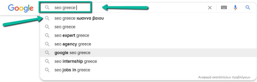 1η για SEO Greece στο Google Autocomplete Suggestion feature