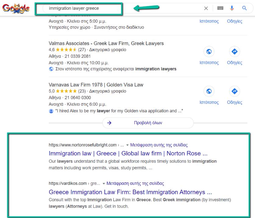 Ιmmigration lawyer seo