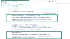 SEO πρωτη σελιδα Google - seo greece ιωαννα βαιου