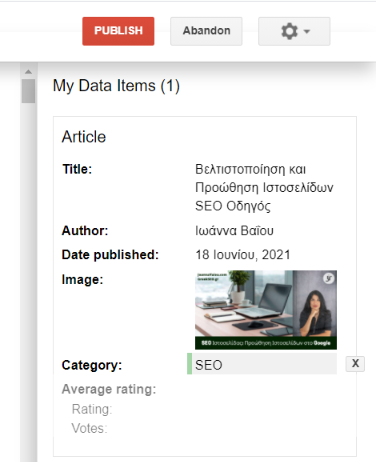 Structured Data Highlighter Items